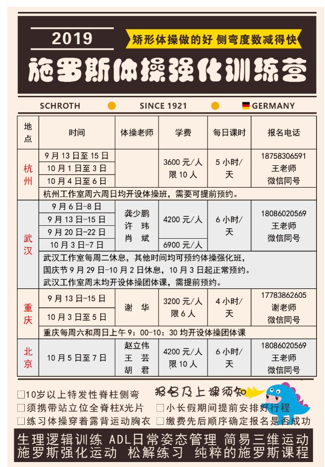 2019年9-10月工作安排  近期工作计划 第2张